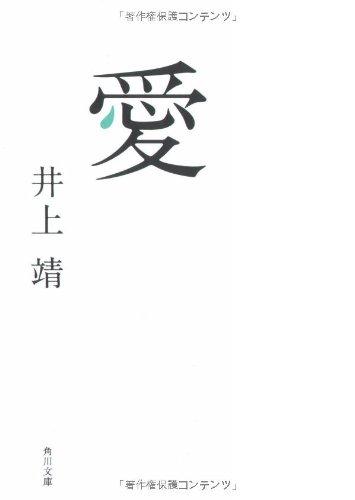 愛 (角川文庫)