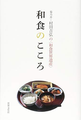 和食のこころ 菊乃井・村田吉弘の<和食世界遺産>