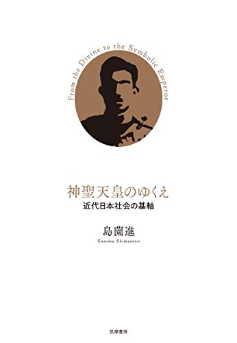 神聖天皇のゆくえ: 近代日本社会の基軸 (単行本)