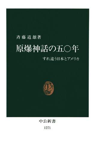 原爆神話の五〇年 すれ違う日本とアメリカ (中公新書)の詳細を見る