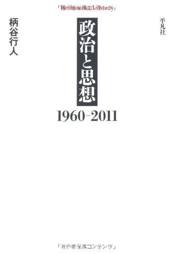 政治と思想 1960-2011 (平凡社ライブラリー)