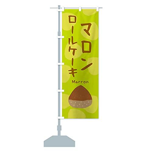 マロンロールケーキ・かわいい のぼり旗(レギュラー60x180cm 左チチ 標準)