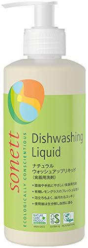 ソネット SONETT 食器用洗剤 オーガニック レモングラス ナチュラルウォッシュアップリキッド 300ml