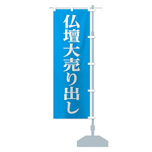 仏壇大売り出し のぼり旗 サイズ選べます(ジャンボ90x270cm 右チチ)