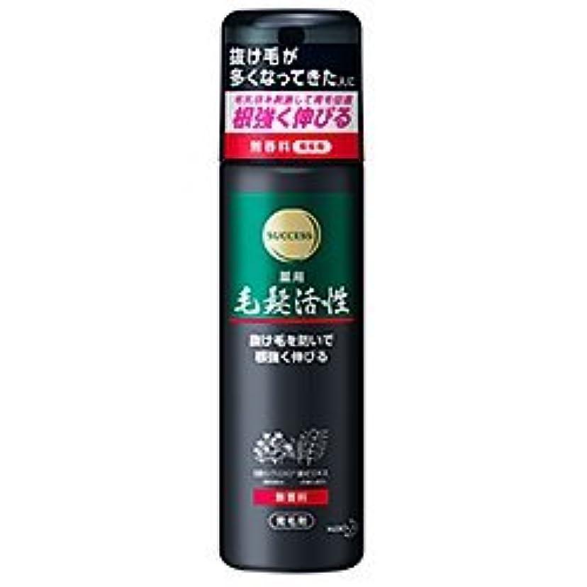 騒々しい機械的有彩色の【花王】サクセス 薬用毛髪活性 無香料 185g ×3個セット