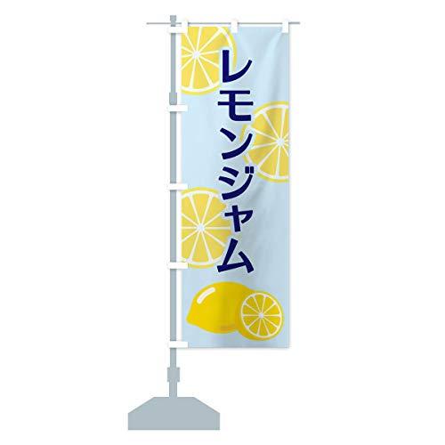 レモンジャム のぼり旗 サイズ選べます(ハーフ30x90cm 左チチ)