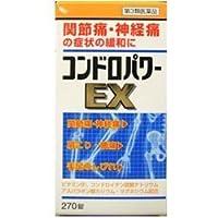 【第3類医薬品】コンドロパワーEX錠 270錠 ×5
