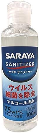 サニタイザー サラヤ