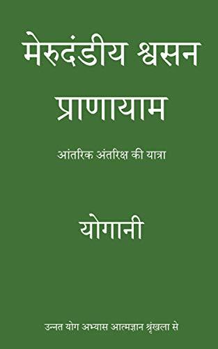 Spinal Breathing Pranayama - Journey to Inner Space (Hindi Translation) (AYP Enlightenment Series) (Hindi Edition)