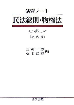 演習ノート 民法総則・物権法