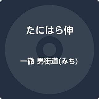 一徹 男街道(みち)