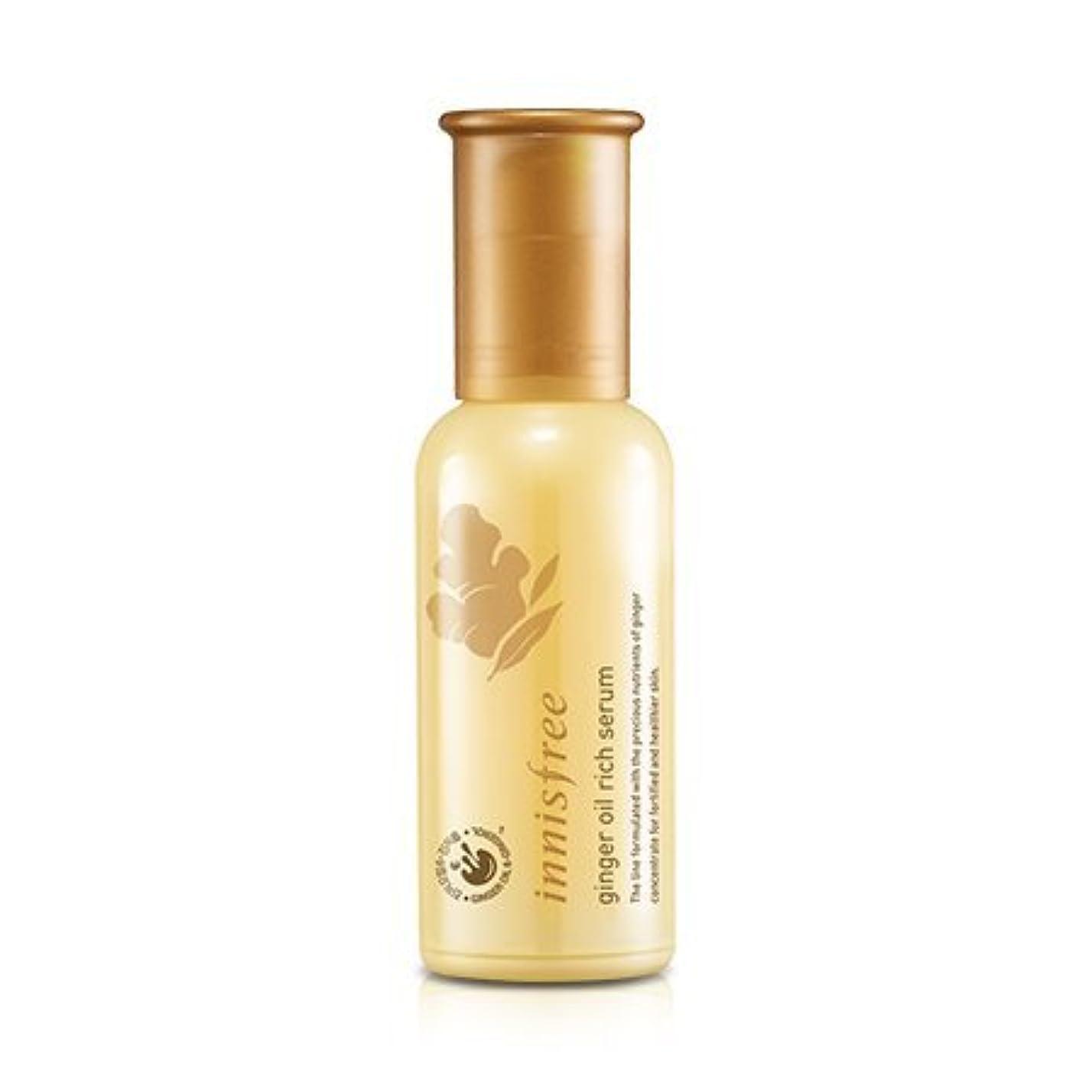 征服する何か期限innisfree(イニスフリー)] Ginger Oil Rich Serum 50ml ジンジャー オイル リッチ セラム [並行輸入品][海外直送品]