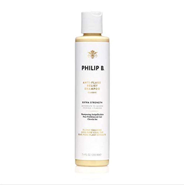 を除く師匠消毒剤Anti-Flake Relief by Philip B Botanical Products Shampoo 220ml
