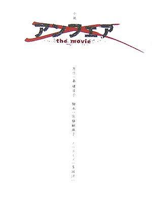 小説 アンフェアthe movie