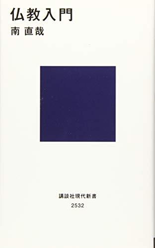 仏教入門 (講談社現代新書)の詳細を見る