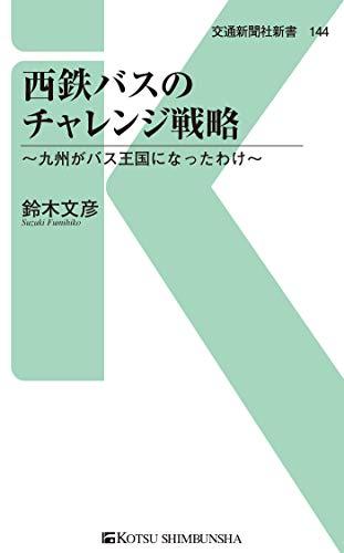西鉄バスのチャレンジ戦略 (交通新聞社新書)