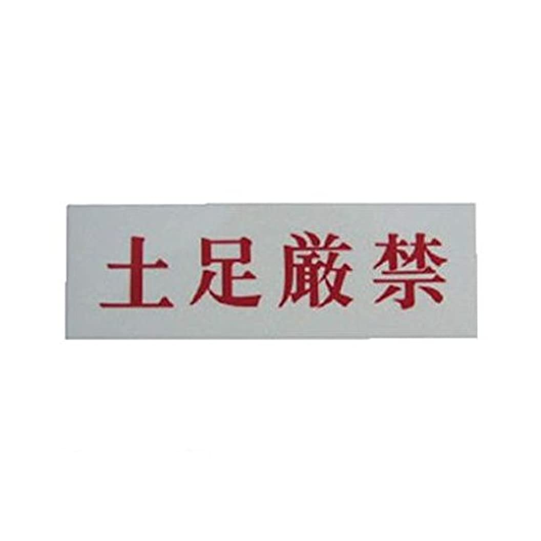 させる施し飢えたJL36244 土足厳禁 【5入】