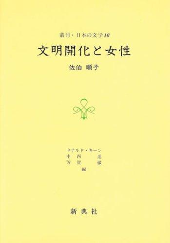 文明開化と女性(叢刊・日本の文学 16)の詳細を見る