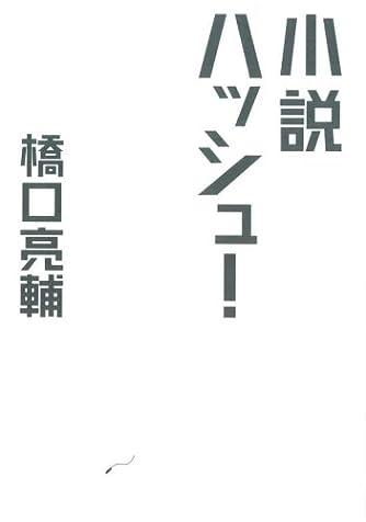 文庫ハッシュ! (扶桑社文庫)
