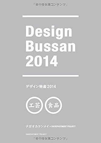 デザイン物産 2014
