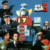 amazon.co.jp CD 大鉄人17 (1992)