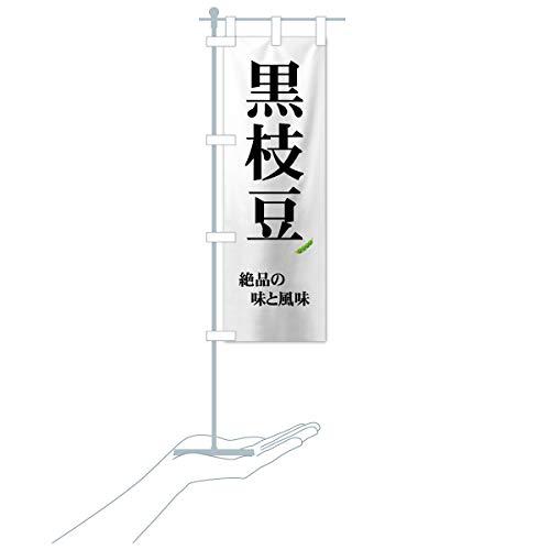 卓上ミニ黒枝豆 のぼり旗 サイズ選べます(卓上ミニのぼり10x30cm 立て台付き)