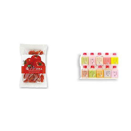 [2点セット] 朝どり 塩とまと甘納豆(150g)・塩アラカルト(10本セット)