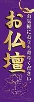 のぼり のぼり旗 墓地・仏壇 送料無料(W004 お仏壇)