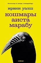 Marabou Stork Nightmares Koshmary Aista Marabu