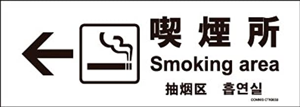 標識スクエア 「 喫煙所 (←左) 」 ヨコ・ミニ【 プレート 看板 】 140x50㎜ CTK8033 5枚組
