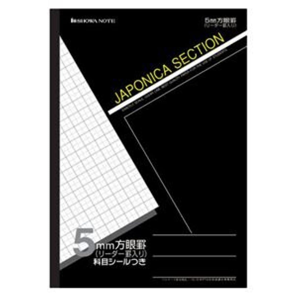 (業務用セット) ショウワノート 方眼ノート ジャポニカセクション ジャポニカカスタム JS-5K 黒 1冊入 【×10セット】 〈簡易梱包
