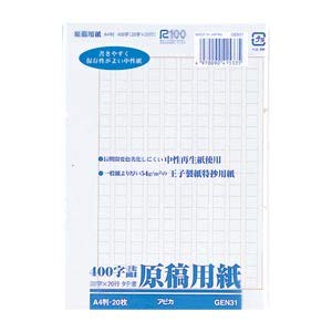 アピカ 原稿用紙 バラ二つ折り400字詰 A4判 5個セット