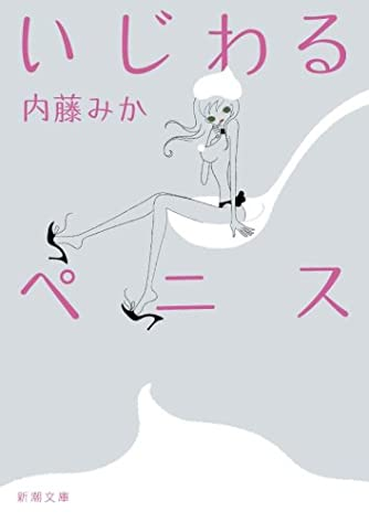 いじわるペニス (新潮文庫)