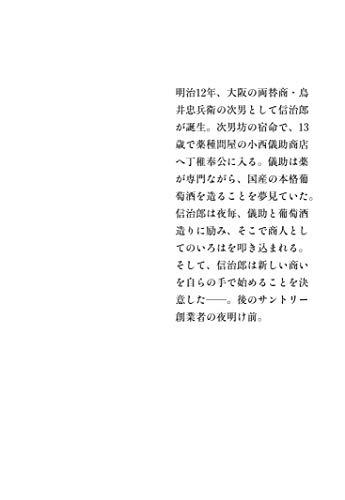 集英社文庫『琥珀の夢上小説鳥井信治郎』