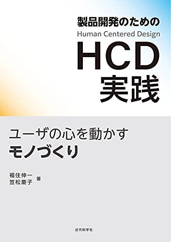 製品開発のためのHCD実践 ユーザの心を動かすモノづくり