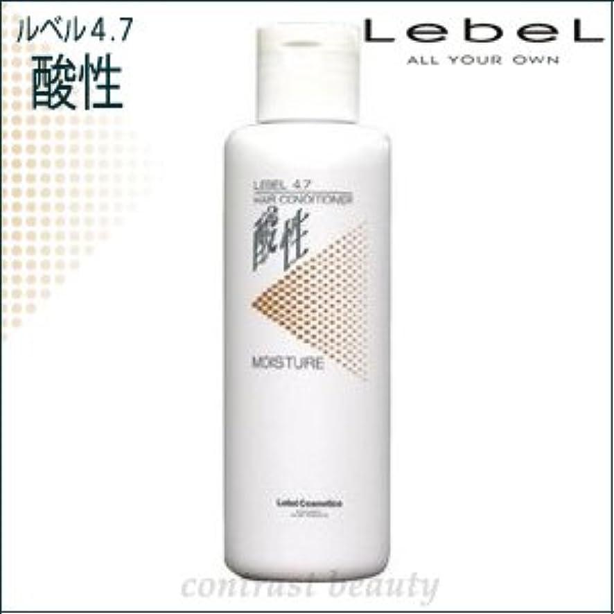 も樫の木夕方【X2個セット】 ルベル/LebeL 4.7酸性 モイスチャーコンディショナー 250ml
