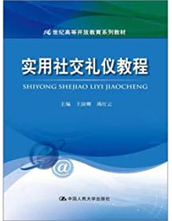 The higher open education textbook series of the 21st century: Practical Etiquette Tutorial(Chinese Edition)