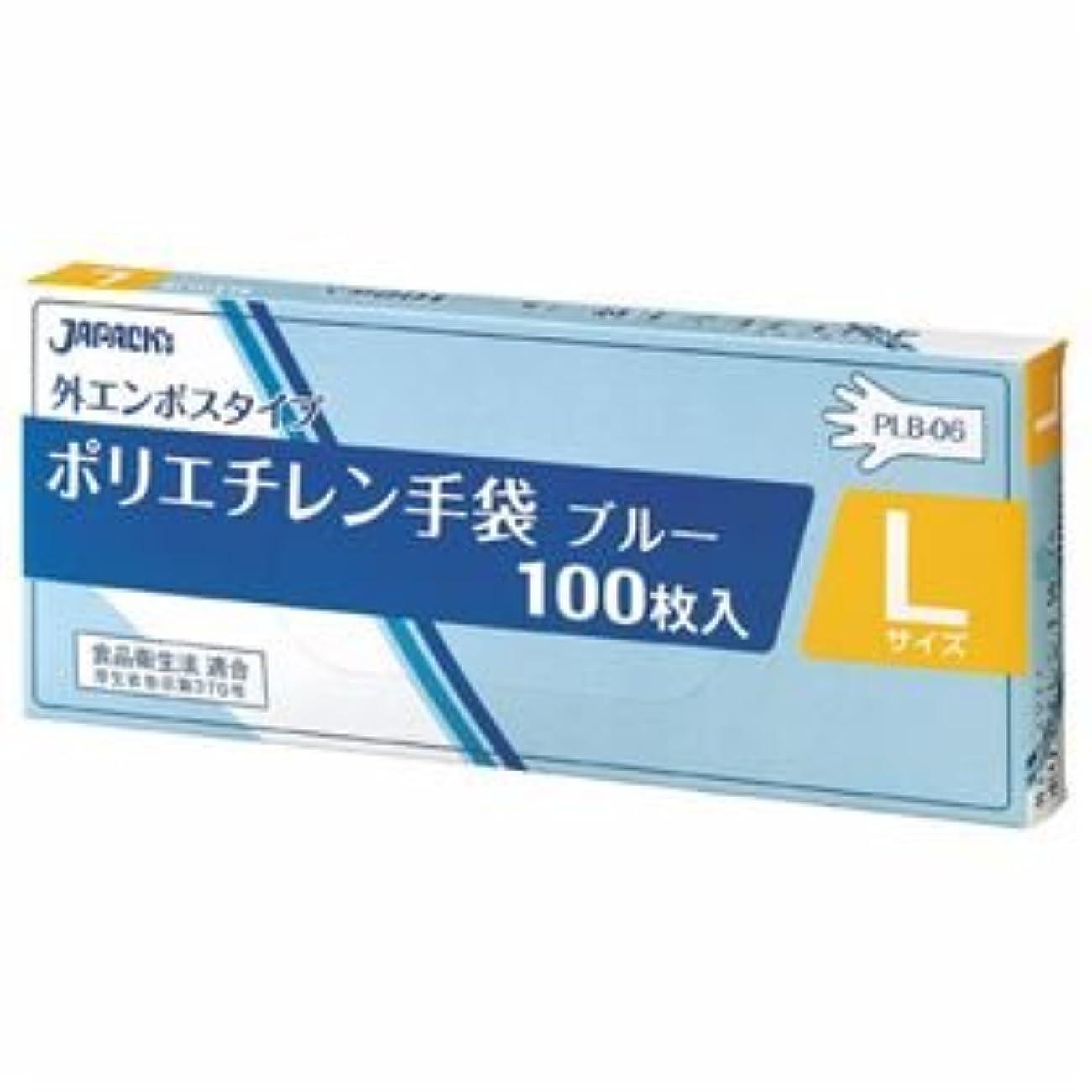 急降下スーパーブルーム(まとめ) ジャパックス 外エンボスLDポリ手袋BOX L 青 PLB06 1パック(100枚) 【
