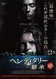 ヘレディタリー 継承 Blu-ray [レンタル落ち]