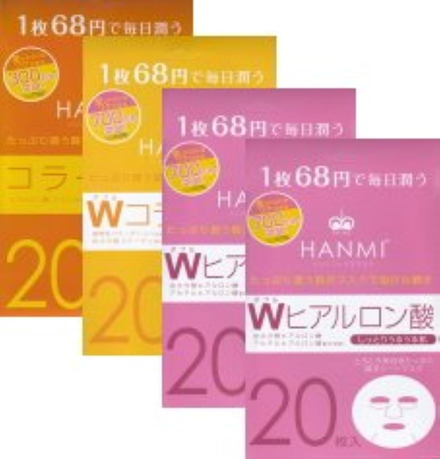 マルコポーロステッチ腹痛MIGAKI ハンミフェイスマスク(20枚入り)「コラーゲン×1個」「Wコラーゲン×1個「Wヒアルロン酸×2個」の4個セット