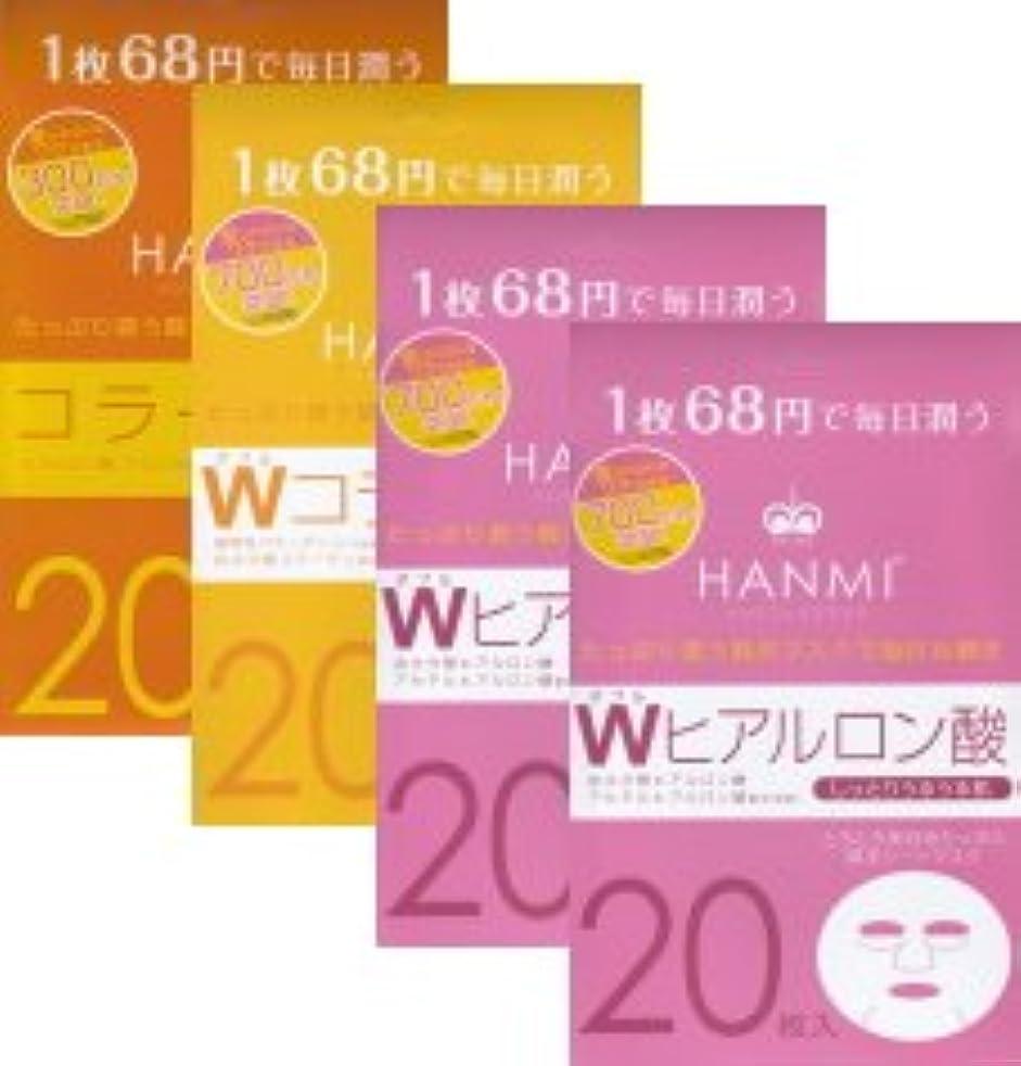 磁気アクションパンMIGAKI ハンミフェイスマスク(20枚入り)「コラーゲン×1個」「Wコラーゲン×1個「Wヒアルロン酸×2個」の4個セット