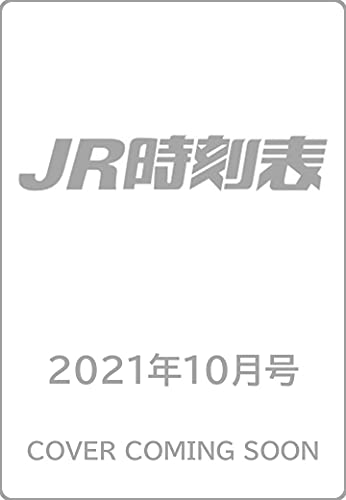 JR時刻表 2021年10月号 [雑誌]
