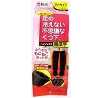 【桐灰化学】足の冷えない不思議な靴下 ハイソックス 超厚手 ブラック フリーサイズ 1足分 ×5個セット