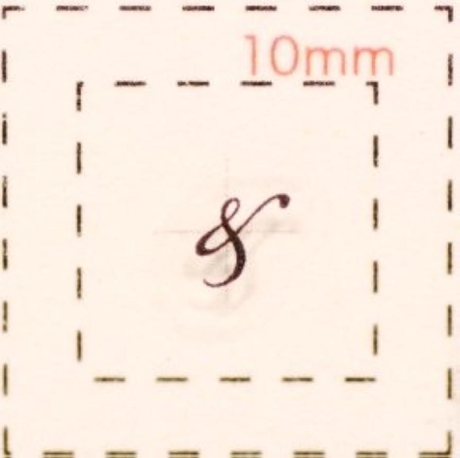 周りパスポートアナロジー名前 ネイルシール【アルファベット?イニシャル】デザイン( &-2)1シート9枚入