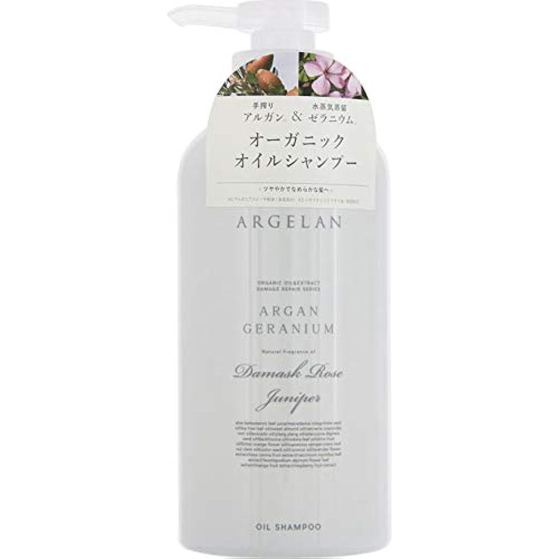 素晴らしい大胆な放棄するアルジェラン オーガニック 手搾りアルガン オイル シャンプー 500ml