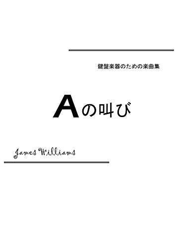 Cry of A: Arrangement for Piano solo Music collection for the Keyboard (Japanese Edition)