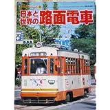 昭和56年 別冊時刻表8「日本と世界の路面電車」都電/市電/廃線