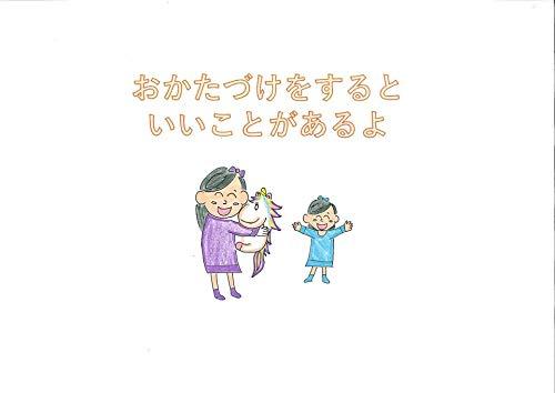 okatadukewosurutoiikotogaaruyo (Japanese Edition)