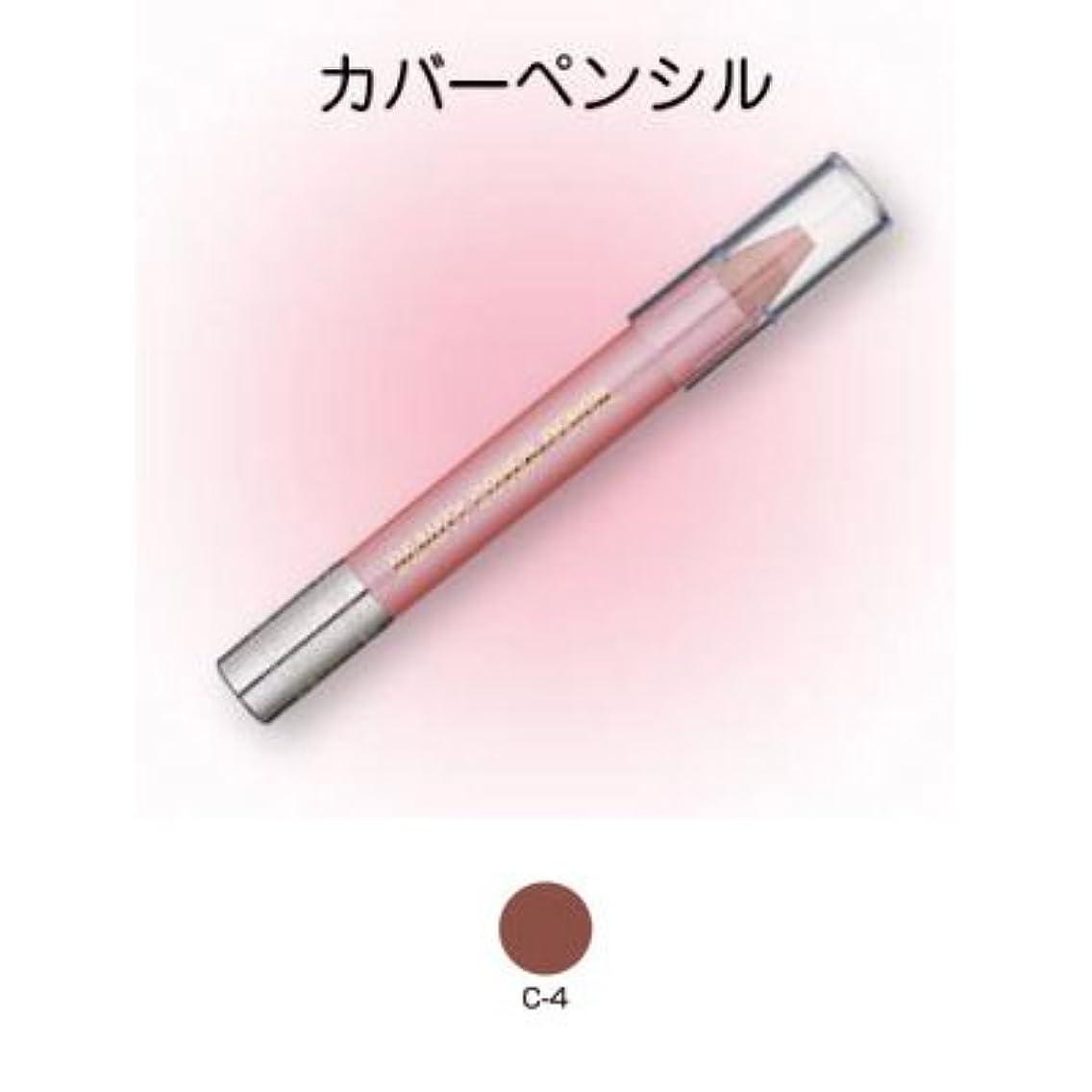 マイルド典型的な標高ビューティーカバーペンシル C-4【三善】