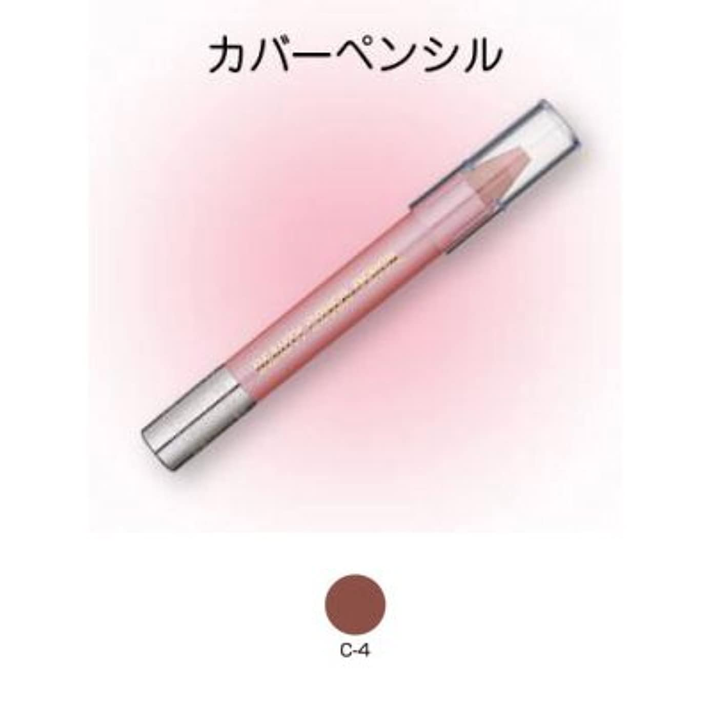 ソーダ水キャッチ呪われたビューティーカバーペンシル C-4【三善】